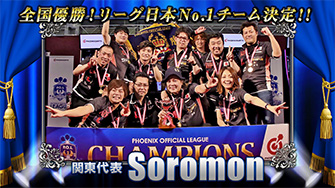 PHOENIX OFFICIAL LEAGUE 「JAPAN CHAMPIONSHIPS」
