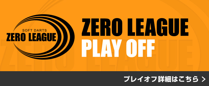 ZERO LEAGUE PLAY OFF